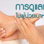 """5 วิธีดูแลเท้าผู้ป่วยเบาหวาน เลี่ยงการถูก """"ตัดเท้า"""""""